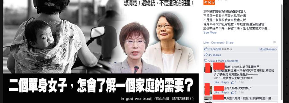 性別歧視不分藍綠:女性政治人物,為何不能理直氣壯地「單身」?
