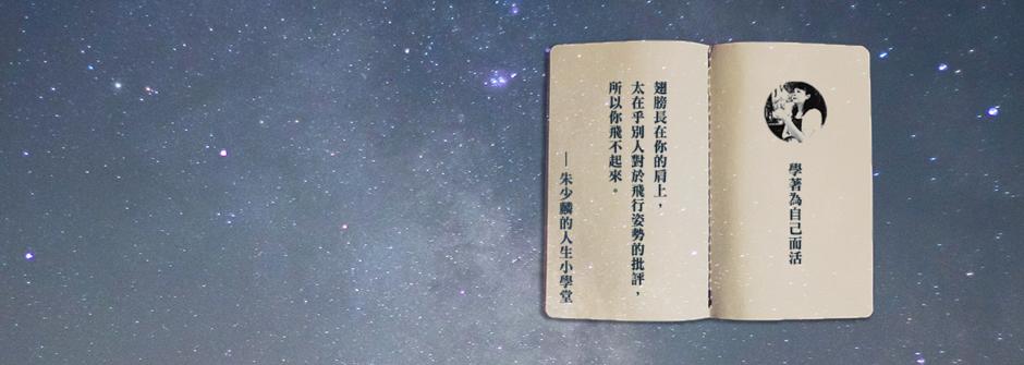閱讀朱少麟的人生書單:不用在回憶中去追悔,那就是幸福