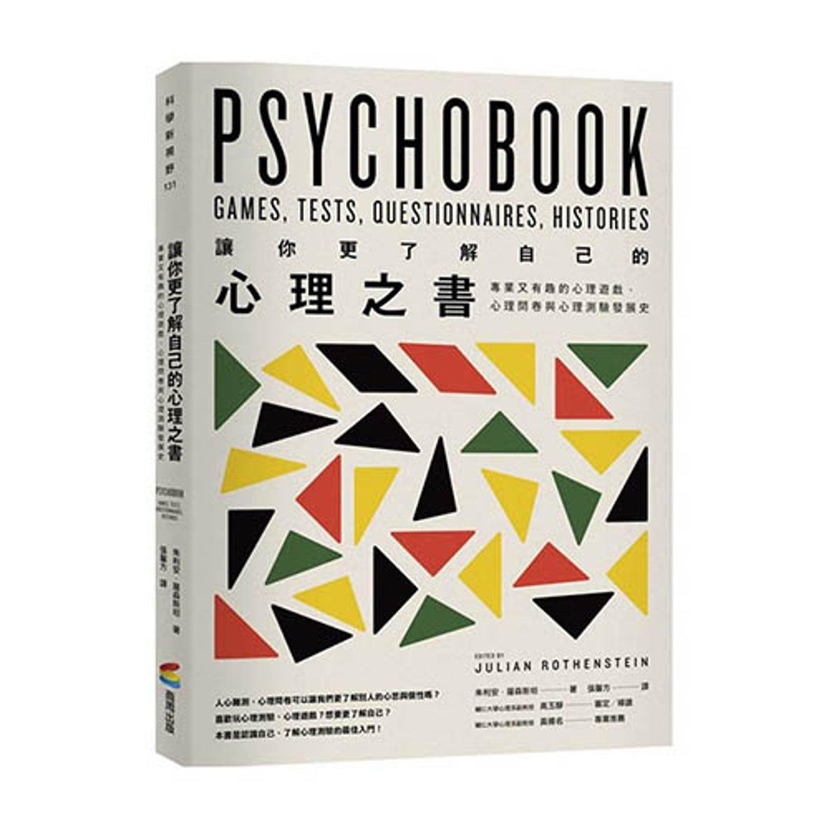 讓你更了解自己的心理之書 的圖片
