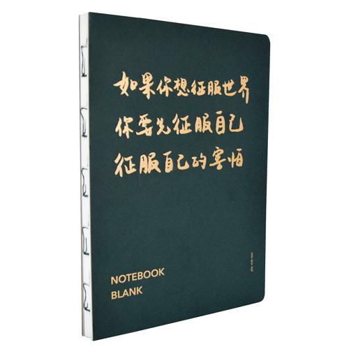 征服恐懼 空白筆記本