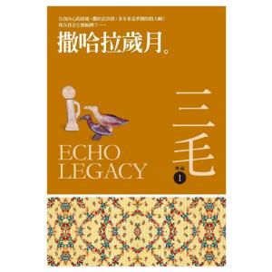 撒哈拉歲月:三毛典藏新版