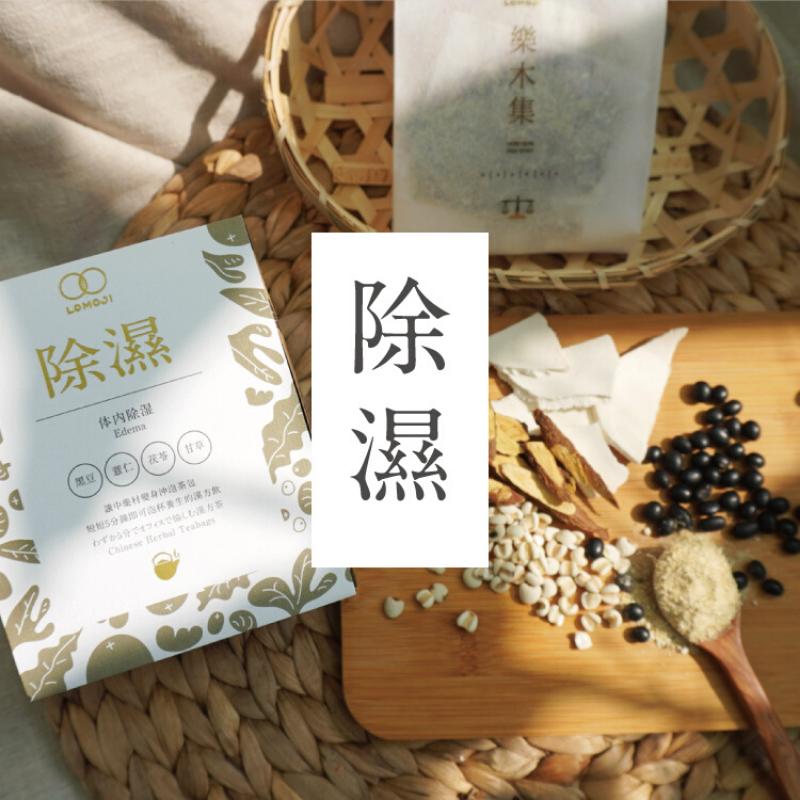 漢方飲|除濕消腫(10 包入)