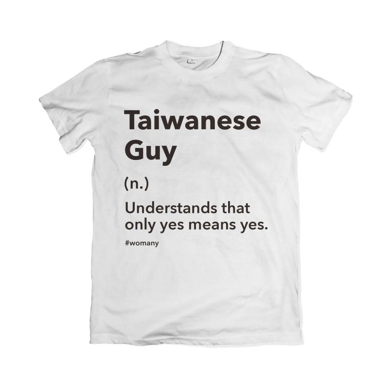 名詞翻轉 T-SHIRT |Taiwanese Guy