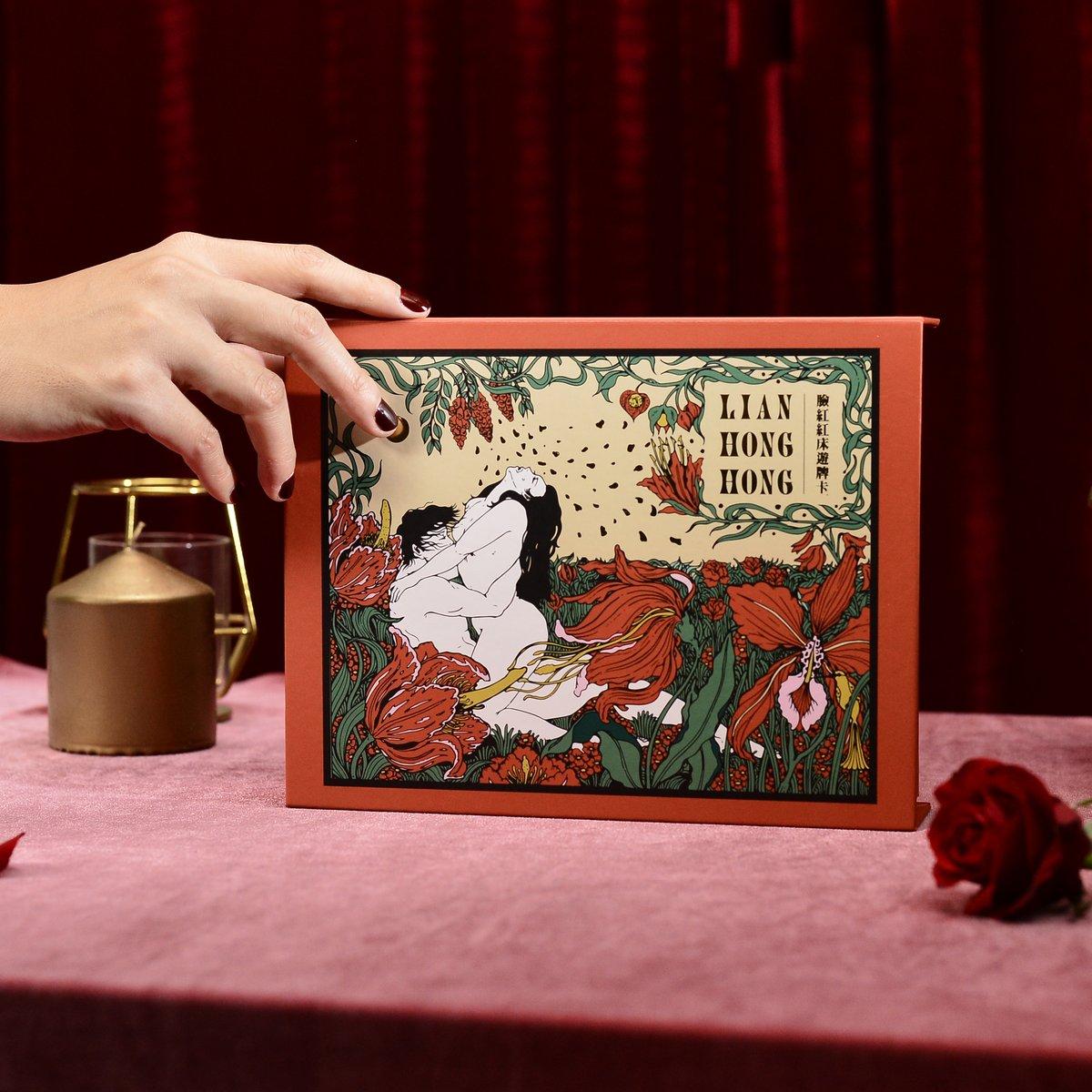 (獨家)臉紅紅床遊卡牌+限量海報|高潮絕非神蹟,只是需要契機