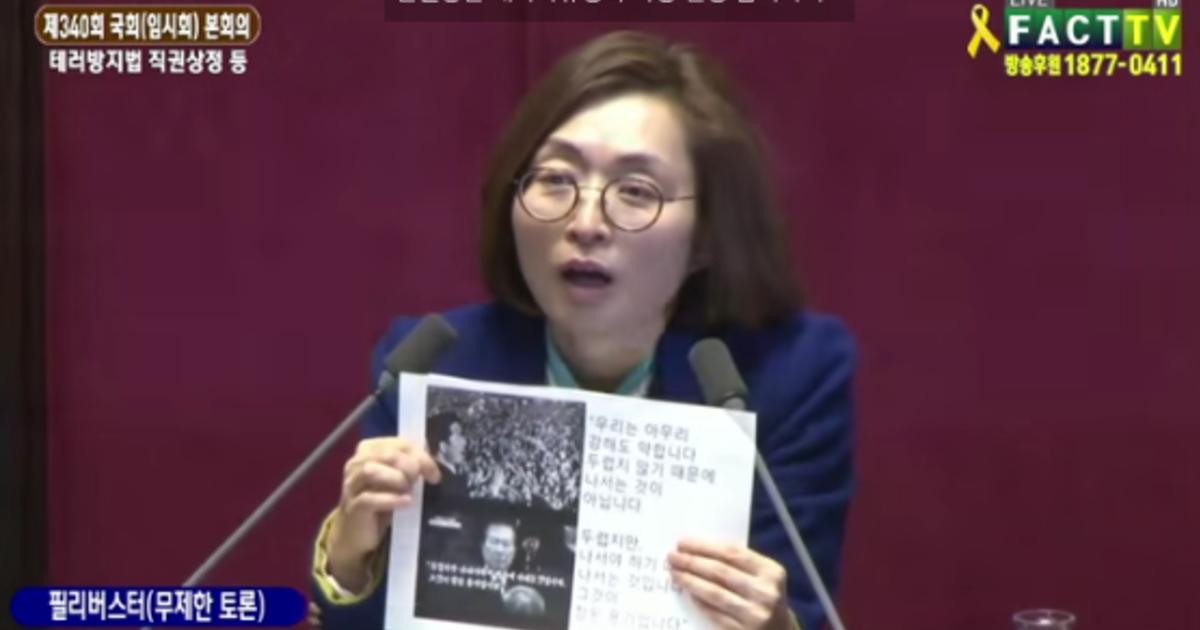 南韓〈反恐法〉:她連續演講10小時18分鐘抗議政府侵害人權