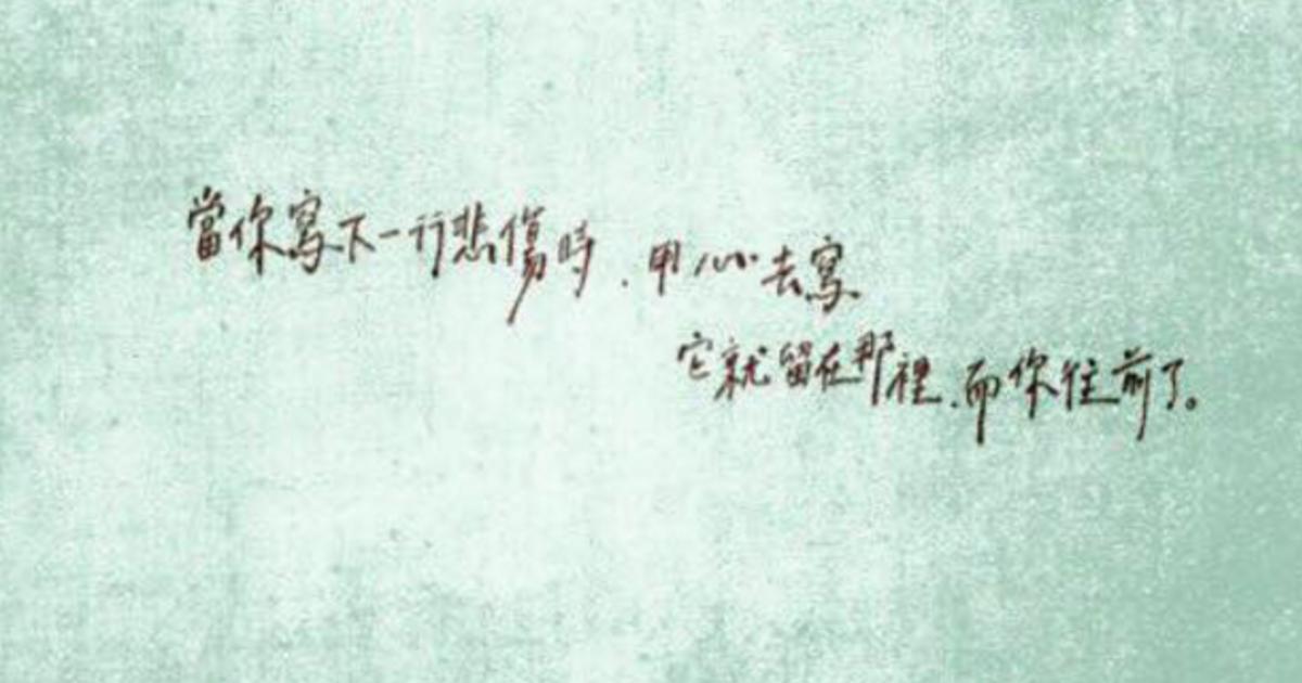 寫字的溫度:字要隨心,人才會自由