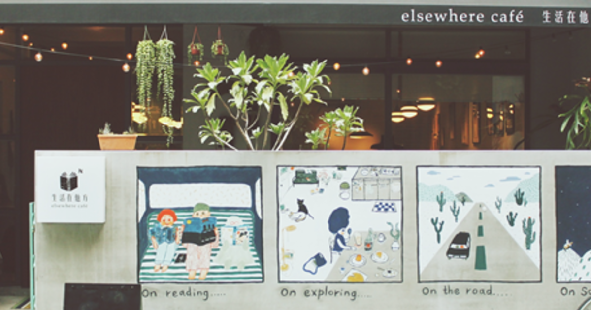 致城市裡的慢靈魂:從品茶到生活,盤點臺北五間隱藏好店