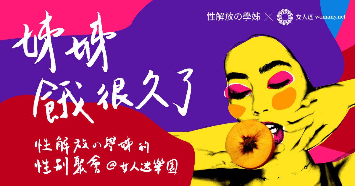 【女人迷性別沙龍】姊姊,餓很久了!性解放の學姊的性別聚會
