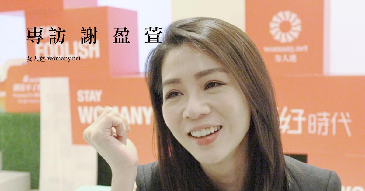 缺憾比完美更有記憶點!專訪謝盈萱:「女神何其多?我是我自己」