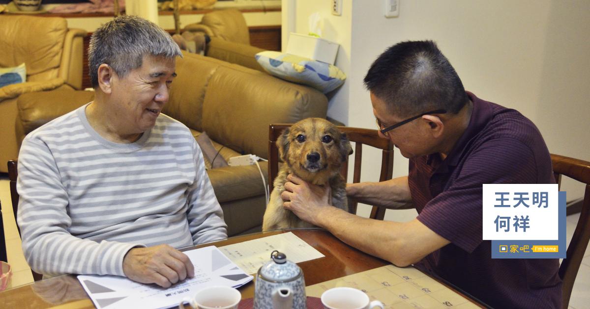 專訪王天明X何祥:「兩人一狗,那就是個家」