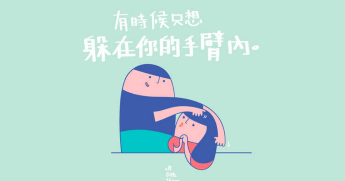細水長流插畫集:你的臂彎是我的家鄉