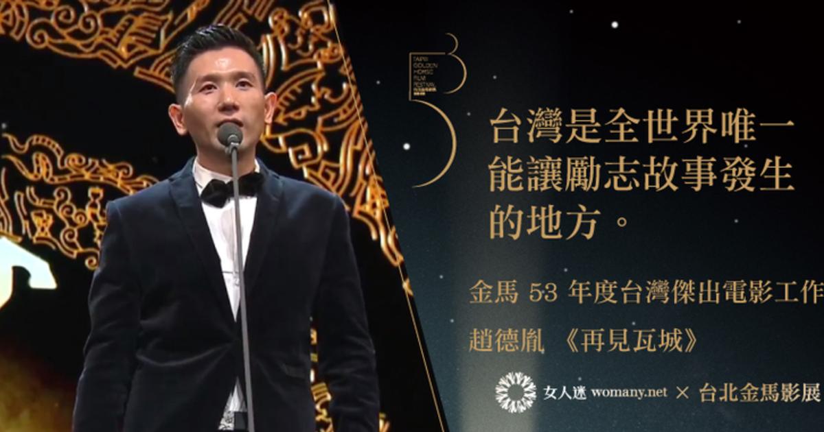 金馬 53 年度傑出電影工作者!趙德胤:「台灣讓我有了生存以外的更多夢想」
