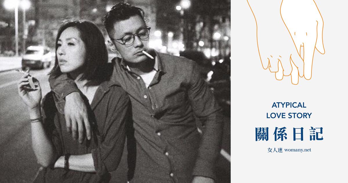 【關係日記】志明與春嬌,你好重要,沒愛過別人我真不知道