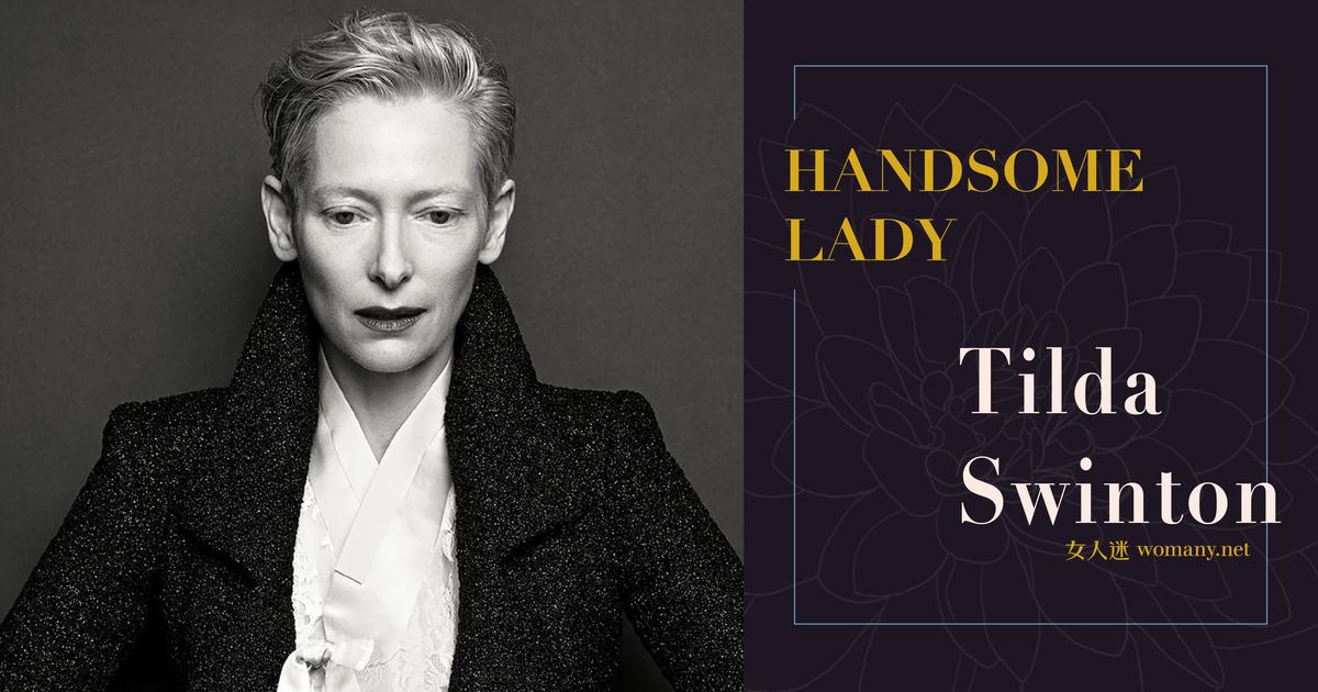 Handsome Lady|時尚穿越:有一種性別,叫做蒂妲史雲頓