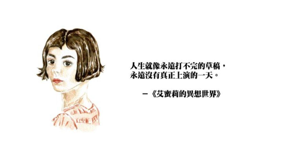【手繪映畫】《艾蜜莉異想世界》:真實人生,沒有完美劇本