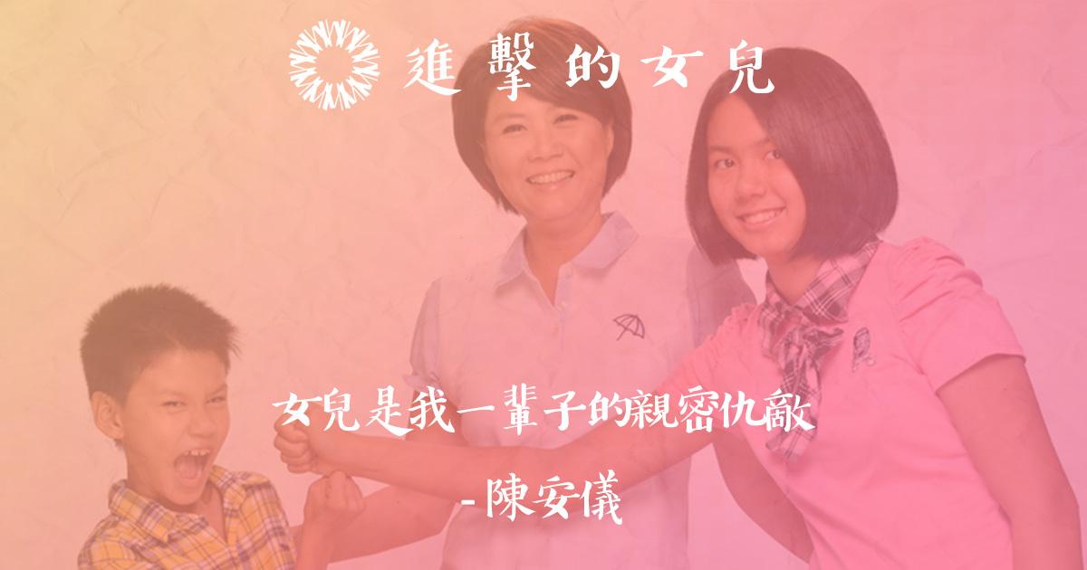 【母親手信】陳安儀:女兒是我一輩子的親密仇敵