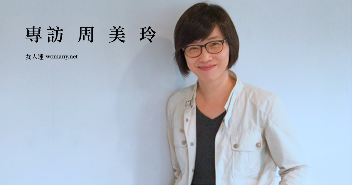 為理想揮霍生命!專訪周美玲:對抗厭女文化,我得比任何人專業