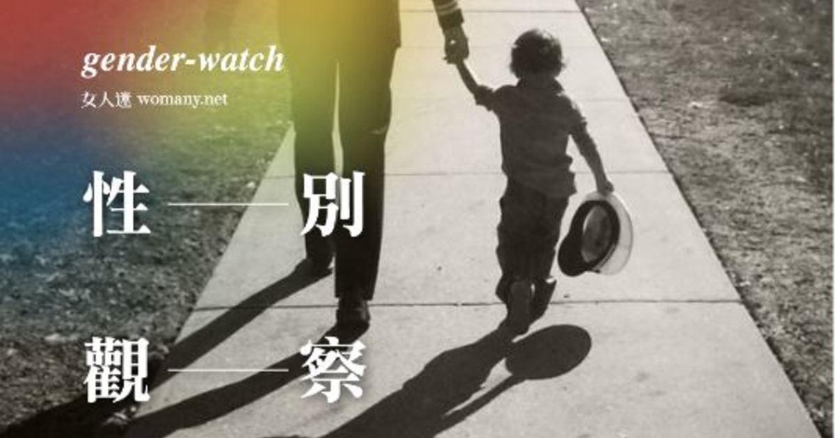 【性別觀察】說父親節快樂之前:從爸爸去哪兒到爸爸想回家