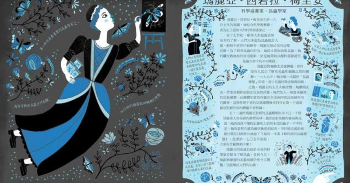 科學插畫家 Maria Sibylla Merian:若沒有她,人們不知道毛毛蟲與蝴蝶的關聯