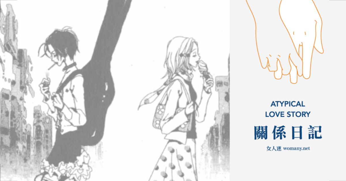 【關係日記】娜娜與奈奈:愛會移情別戀,但我始終喜歡妳