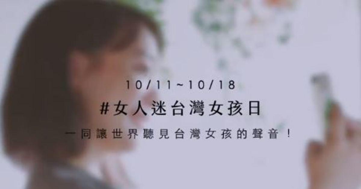 【台灣女孩日】為自己向世界驕傲表態:我就是怪奇的台灣女孩!