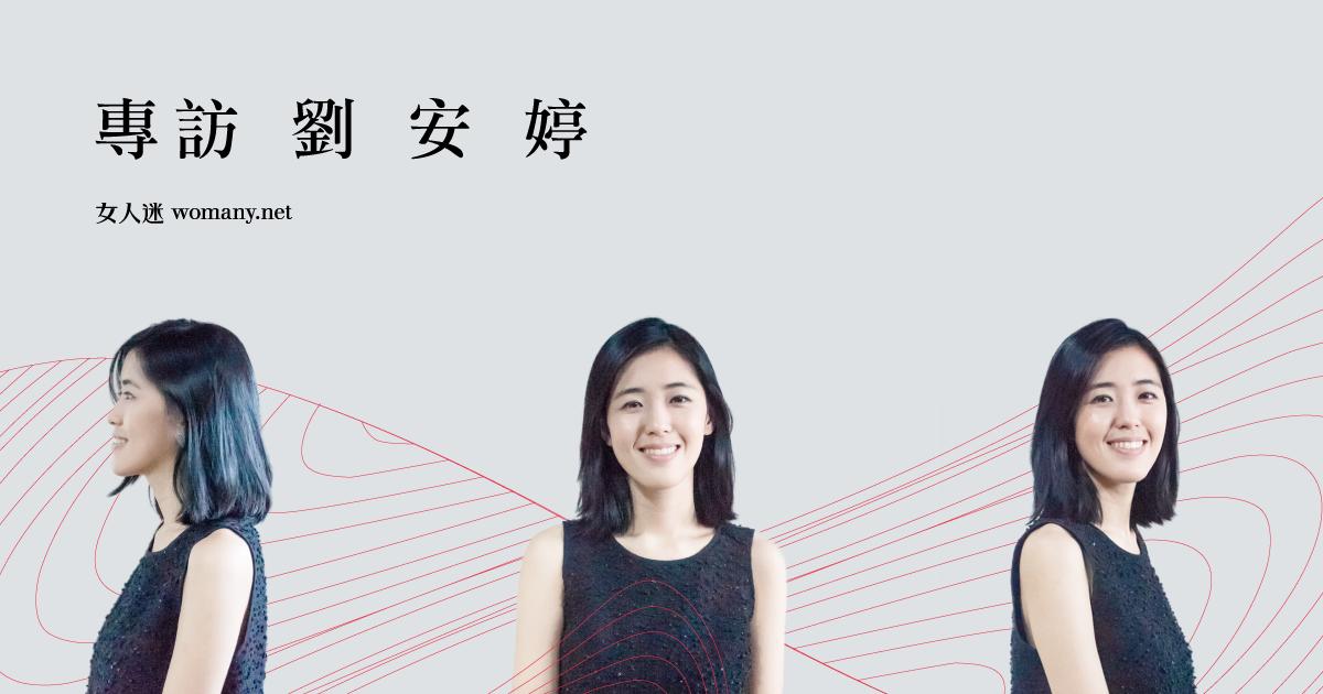 不要相信我個人!專訪劉安婷:有影響力的不是我個人,而是我相信的信念