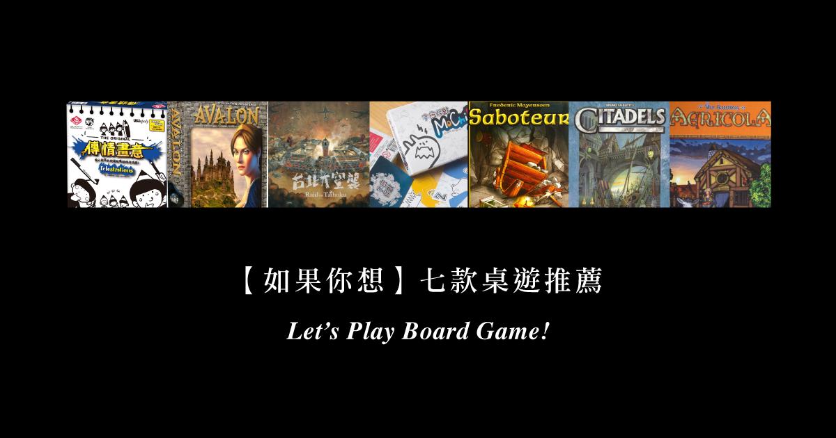 【如果你想】玩桌遊!礦坑、宇宙、台北大空襲共七款桌遊推薦
