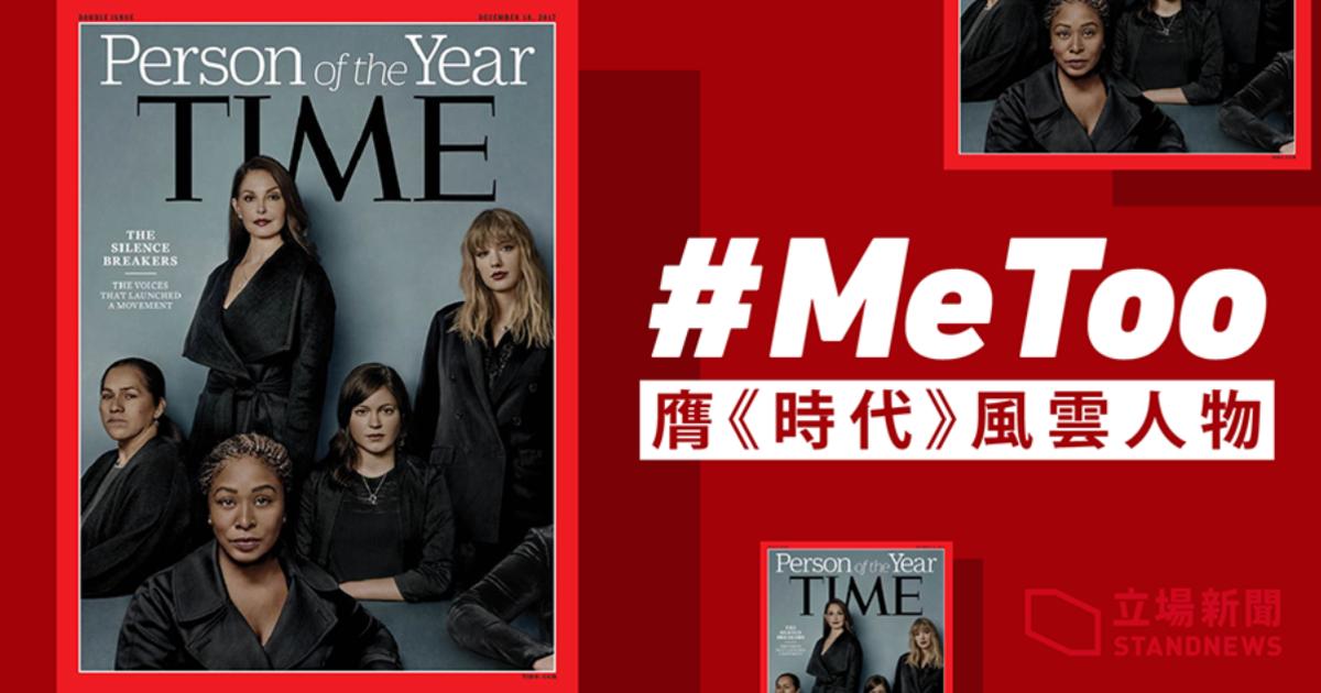發揮你的影響力!《TIME》年度風雲人物 The Silence Breakers:#MeToo 運動,為性侵受害者發聲
