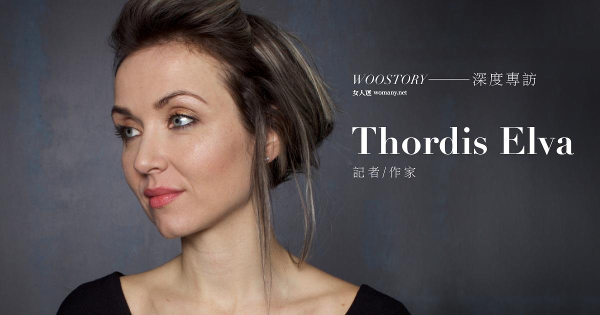 專訪《寬宥之南》作者 Thordis Elva,性侵發生16年後,她與性侵她的人共寫一本書
