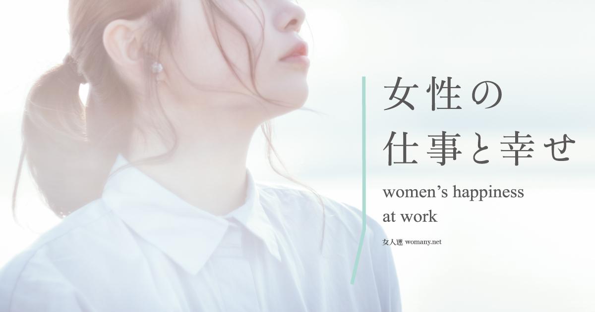 女人的幸福仕事 女性工作處境,台灣真的比日本進步嗎?