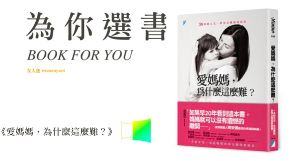 為你選書 《愛媽媽,為什麼這麼難》親子關係如何影響親密關係