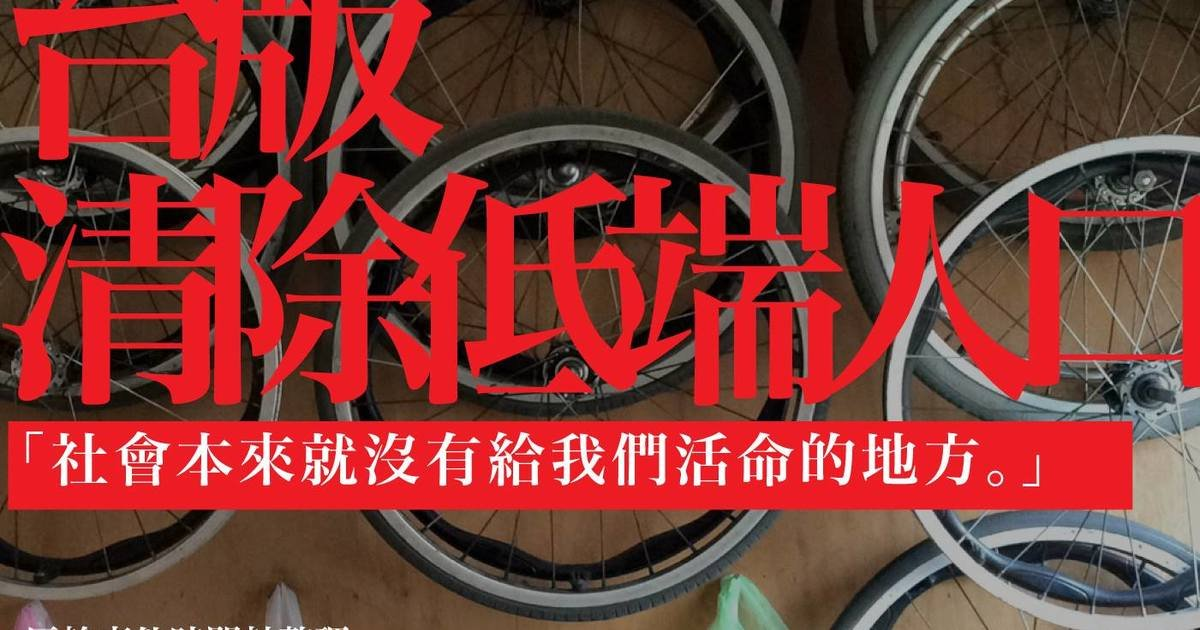 臺灣版清除低端人口?身障街賣團體新巨輪協會:「社會本就沒有我們活命的地方。」