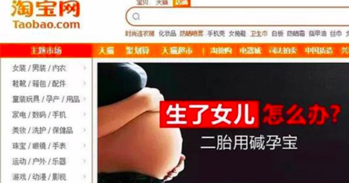 「生了女兒怎麼辦」淘寶歧視廣告 連中國官媒也動怒