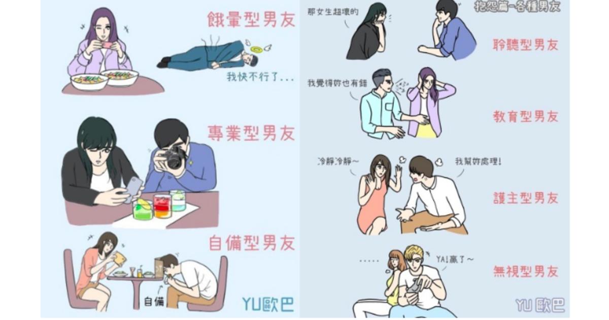 韓國戀愛插畫集:不管你是哪一型,都是我最愛的那一型