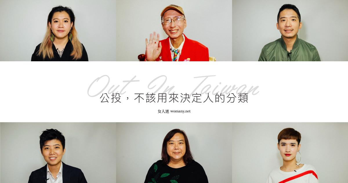 Out in Taiwan 公投,不該用來決定人的分類