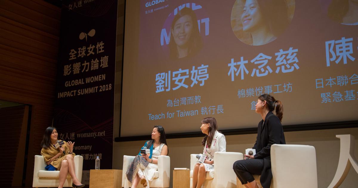 現場直擊 2018 全球女性影響力論壇:影響力,是選擇不放棄