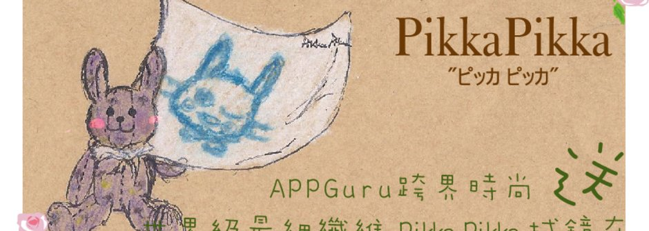 女孩瘋!最時尚的拭鏡布 Pikka Pikka 花色大蒐羅 !