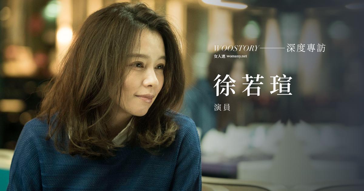 專訪徐若瑄:愛情不必是人生全部