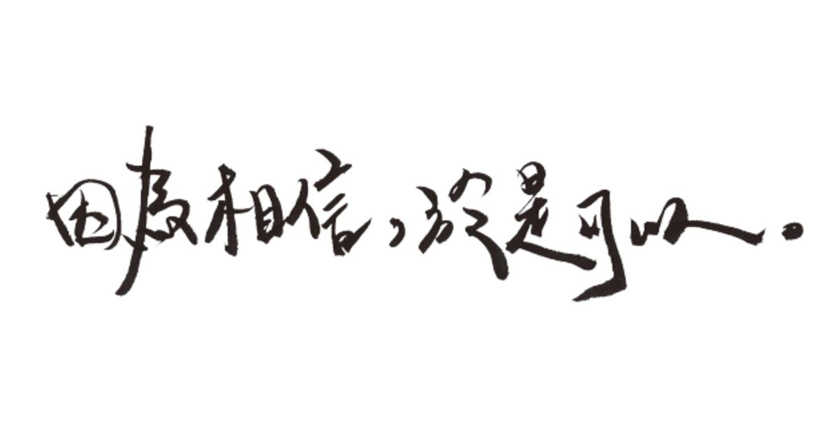 李劭婕專欄|新的一年對自己說,因為相信,於是可以