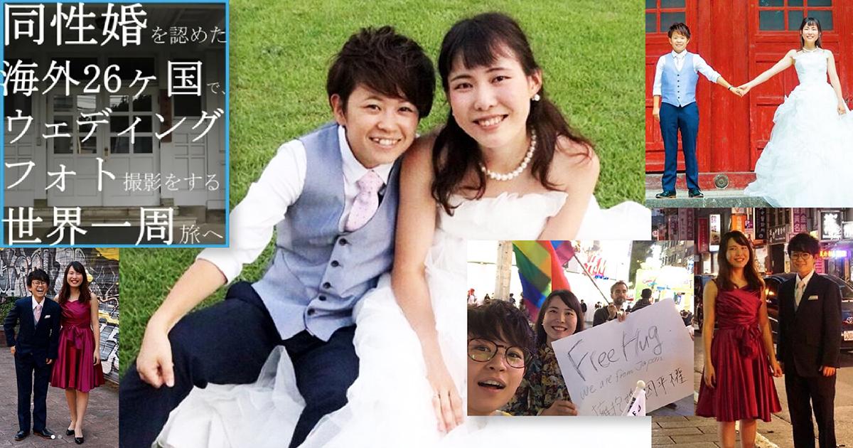 全世界結婚 26 次!他們用行動爭取日本同性婚姻合法化