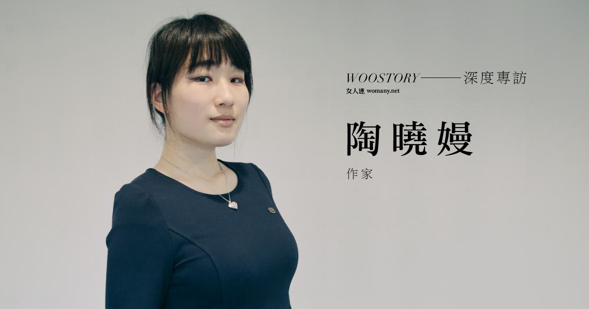 專訪《性感槍手》陶曉嫚:性工作賣笑、賣身,更是一份賣命的工作