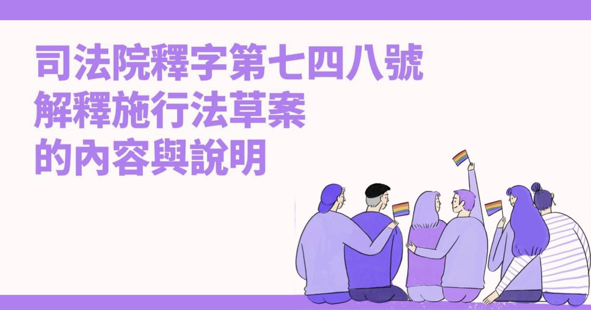 同婚專法懶人包,七張圖帶你快速了解釋字 748 號解釋