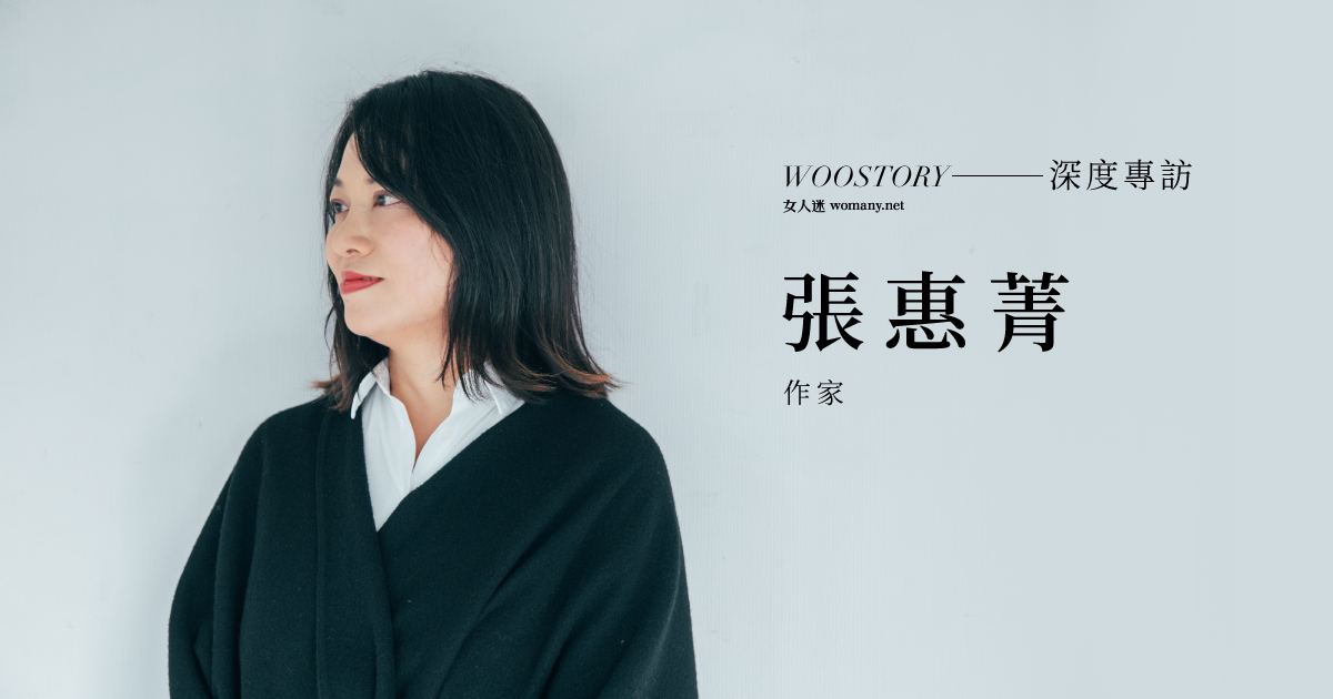 專訪張惠菁:被標籤的時候,你要知道,那不見得是你