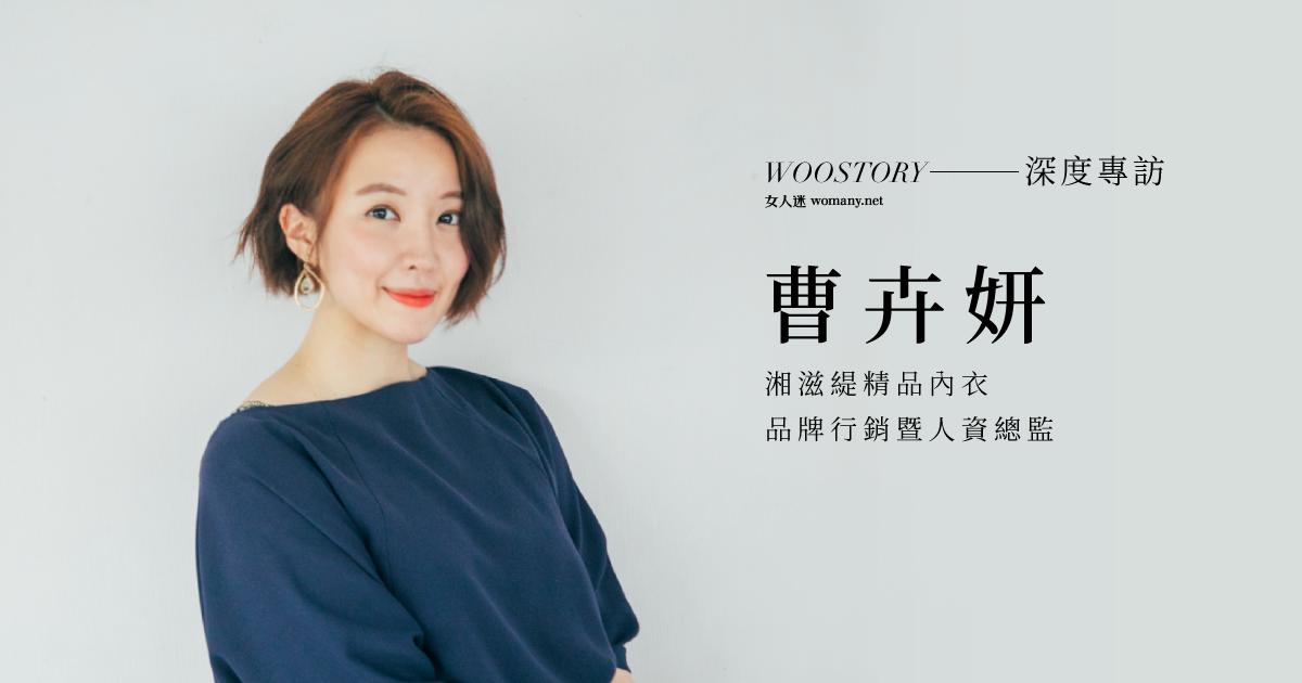 專訪 湘滋緹品牌行銷暨人資總監曹卉妍:女人的感性不是多餘,而是力量
