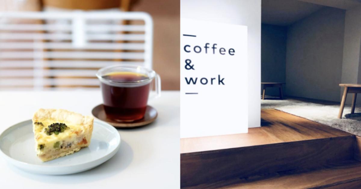 享受寧靜與專注!七家台北私藏 solo working 咖啡廳