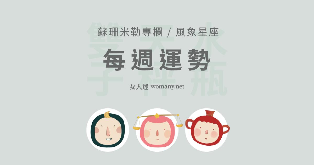 【蘇珊米勒】4/8~4/14 週運勢:雙子、天秤、水瓶