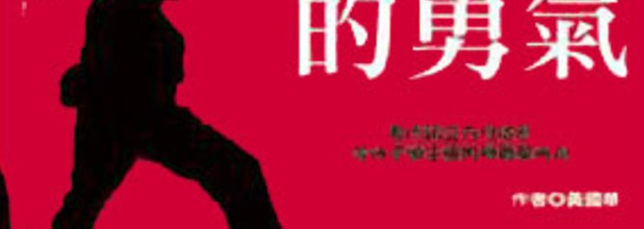 好書介紹:空手的勇氣——黃國華的總經筆記