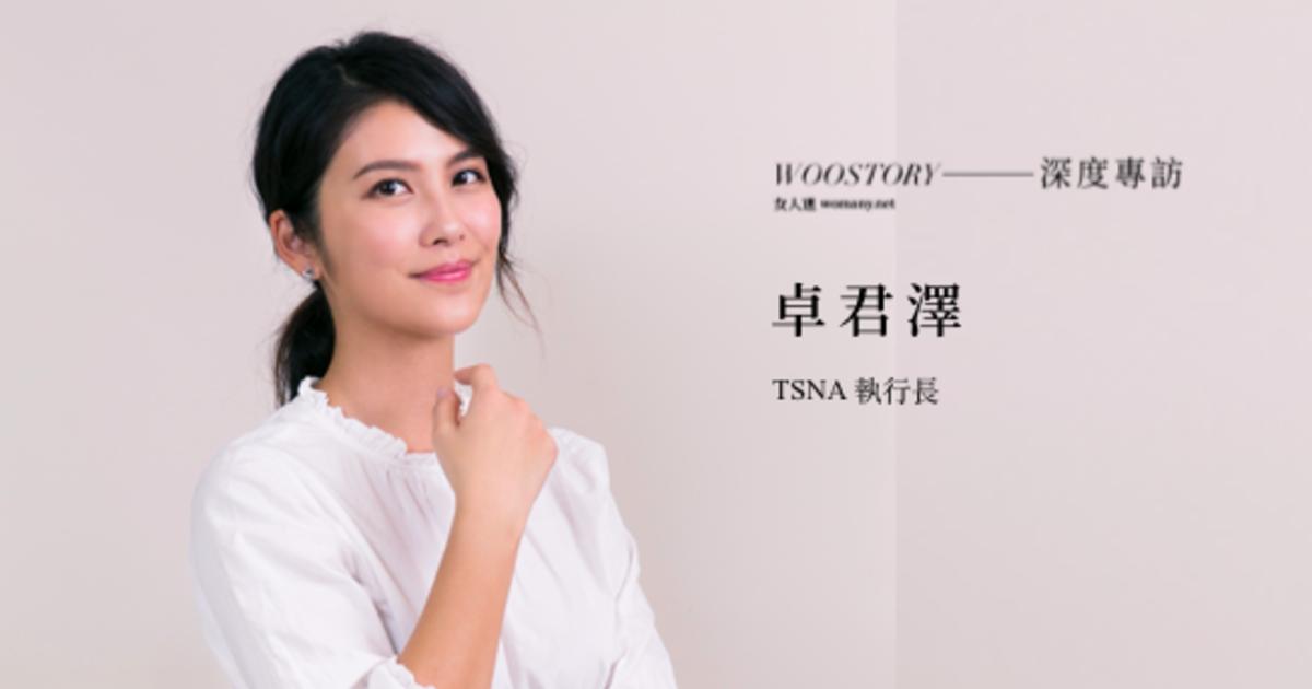 堅持所選的路!專訪 TSNA 執行長卓君澤:這樣不斷堅持的人生,最大課題是─學習放鬆