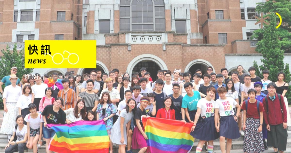 性別快訊|從板中男裙週到台大男裙日:學校沒有教的「性別平等」,我們自己來!
