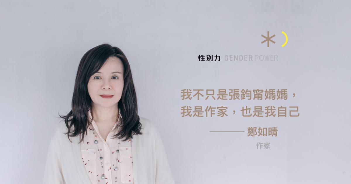 專訪作家鄭如晴:我不只是張鈞甯媽媽,我是作家,我是主體